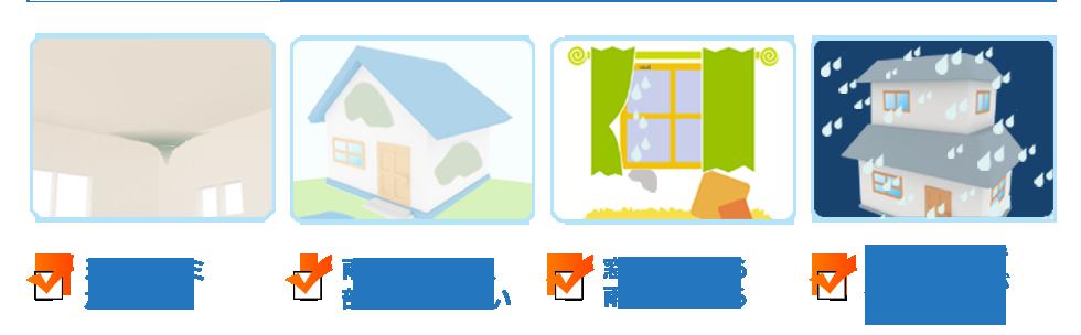 徳島 外壁塗装 屋根外壁 雨漏り修理 防水工事