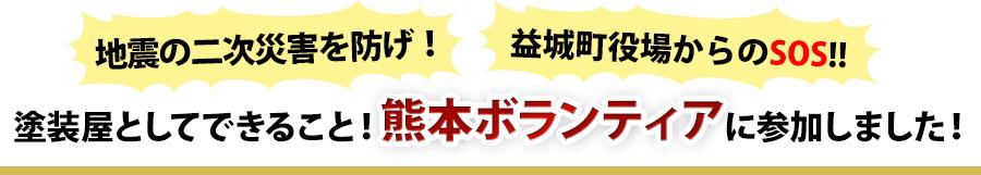 塗装屋としてできること!熊本ボランティアに参加しました!