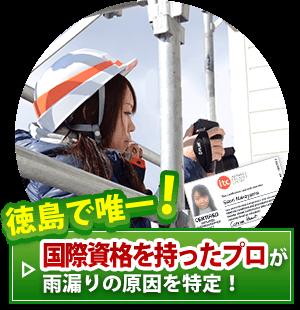 徳島で唯一! 国際資格を持ったプロが雨漏りの原因を特定!