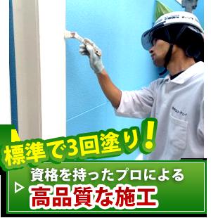 徳島 雨漏り修理 防水工事 もちろん安心のアフターフォロー付。まずは無料見積を 徳島 雨漏り修理