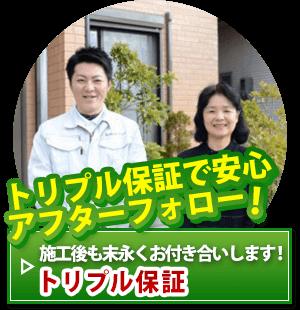 徳島 雨漏り修理 防水工事 徳島 実物を見て、触って、体感して頂ける専門店にぜひお越し下さい。