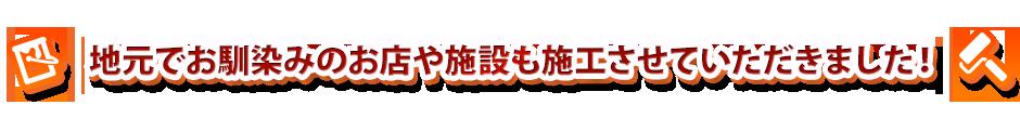 徳島 防水工事 外壁塗装 雨漏り修理 屋根外壁  防水 実物を見て、触って、体感して頂ける屋根塗装専門店にぜひお越し下さい。 もちろん安心のアフターフォロー付。まずは無料見積を 徳島 防水工事