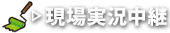 徳島 屋根外壁 実物を見て、触って、体感して頂ける外壁塗装・屋根塗装専門店にぜひお越し下さい。
