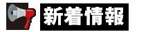 屋根外壁 防水工事 雨漏り修理 外壁塗装 徳島  徳島 防水工事 LINEでの見積依頼も対応。 徳島で唯一の国際資格を持ったプロによる雨漏り診断。