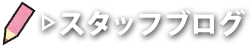 徳島 防水工事 LINEでの見積依頼も対応。 徳島で唯一の国際資格を持ったプロによる雨漏り診断。
