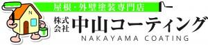 徳島県徳島市 屋根外壁塗替え専門店 中山コーティング