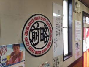 横須賀 家系ラーメン 前略