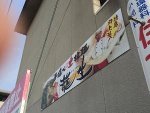 住吉ラーメン徳島県
