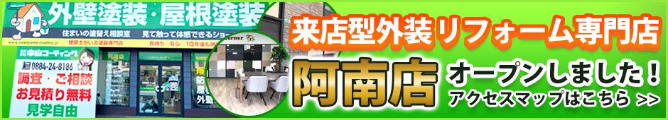中山コーティング阿南店