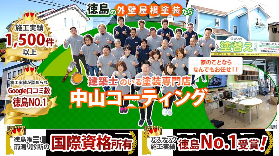 徳島の外壁屋根塗装なら中山コーティングにお任せ!