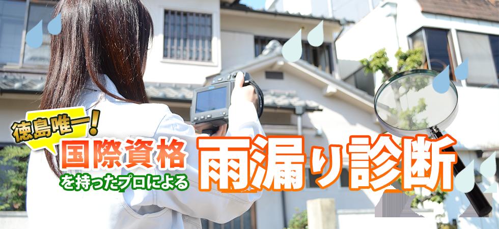 徳島唯一の国際資格を持ったプロによる雨漏り診断