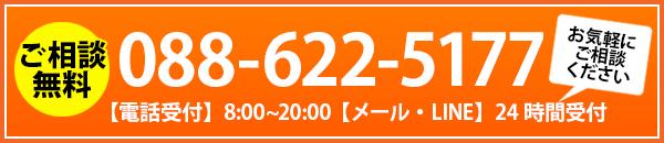 088-622-5177 24時間受付