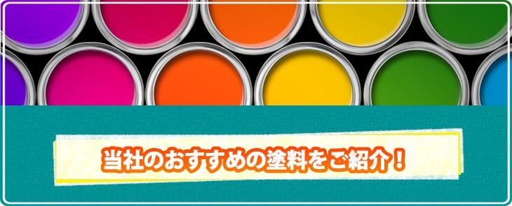 おすすめの塗料