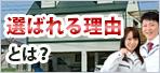 徳島の外壁塗装会社として選ばれる6つの理由
