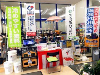 外装相談会 in DAIKI鴨島店