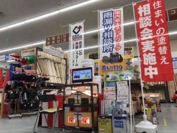 外装相談会 in DAIKI羽ノ浦店