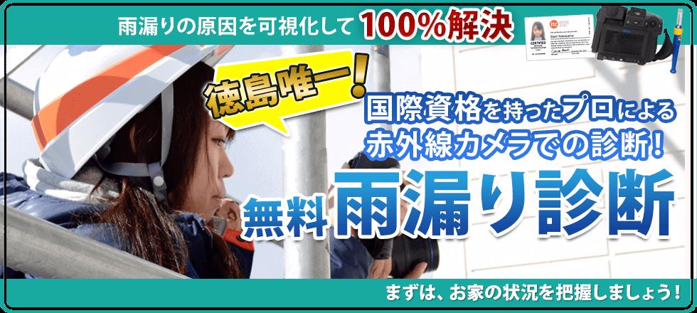 徳島の外壁塗装会社の雨漏り診断