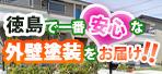 徳島で一番安心な外壁塗装会社の理由