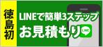 徳島の外壁塗装業者によるLINE見積もり