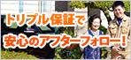 アフターフォローもしっかりの外壁塗装会社。徳島