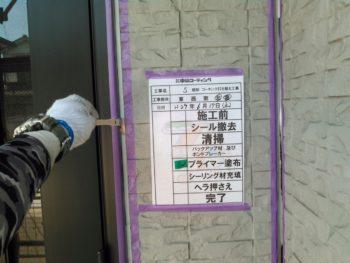 モニエル瓦塗装 徳島 中山コーティング