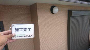 徳島市 外壁屋根塗替え S様邸