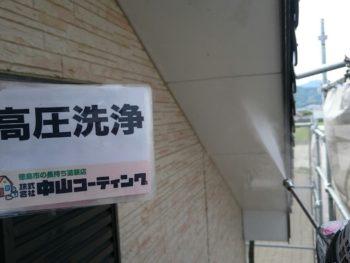 徳島県 石井町 外壁塗装 株式会社中山コーティング