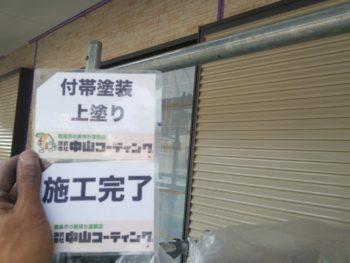 徳島県 石井町 外壁塗装 中山コーティング 戸袋