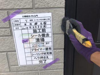 小松島市 屋根外壁塗装 Y様邸 コーキング