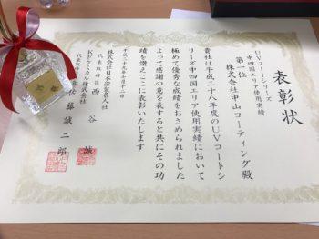 徳島県NO.1 表彰歴