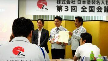 徳島県 表彰 中山コーティング