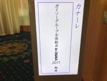 ガイソーグループ全体総会2017