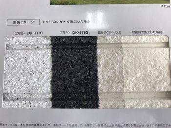 一般塗装 塗り分け 比較