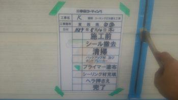 徳島市 コーキング 中山コーティング