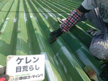 火災保険 徳島 中山コーティング