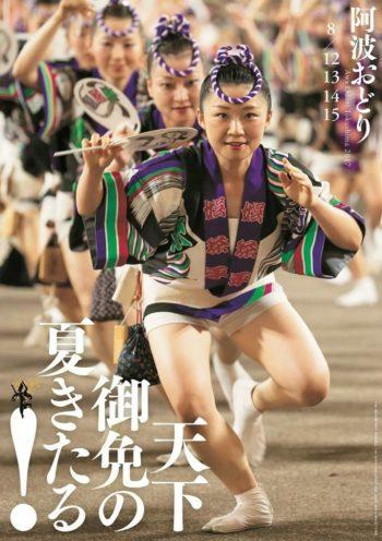 2017年 阿波踊り 徳島