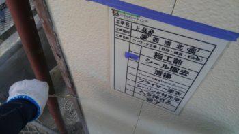 屋根葺き替え・外壁塗装 阿南市 E様邸