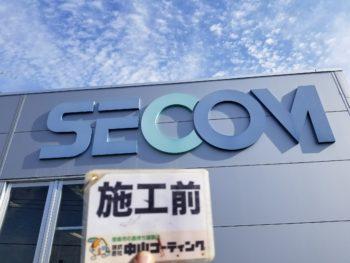 SECOM塗装 徳島 中山コーティング