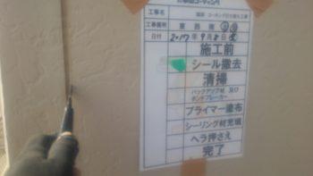 吉野川市 屋根外壁塗り替え H様邸