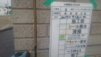 徳島市 外壁塗装(ダイヤカレイド) I様邸