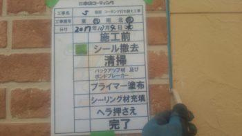 徳島市 外壁サイディング塗装 ・ 屋根カラーベスト塗装 S様邸