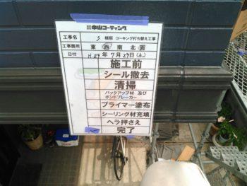 中山コーティング 帯工事 幕板 リフォーム