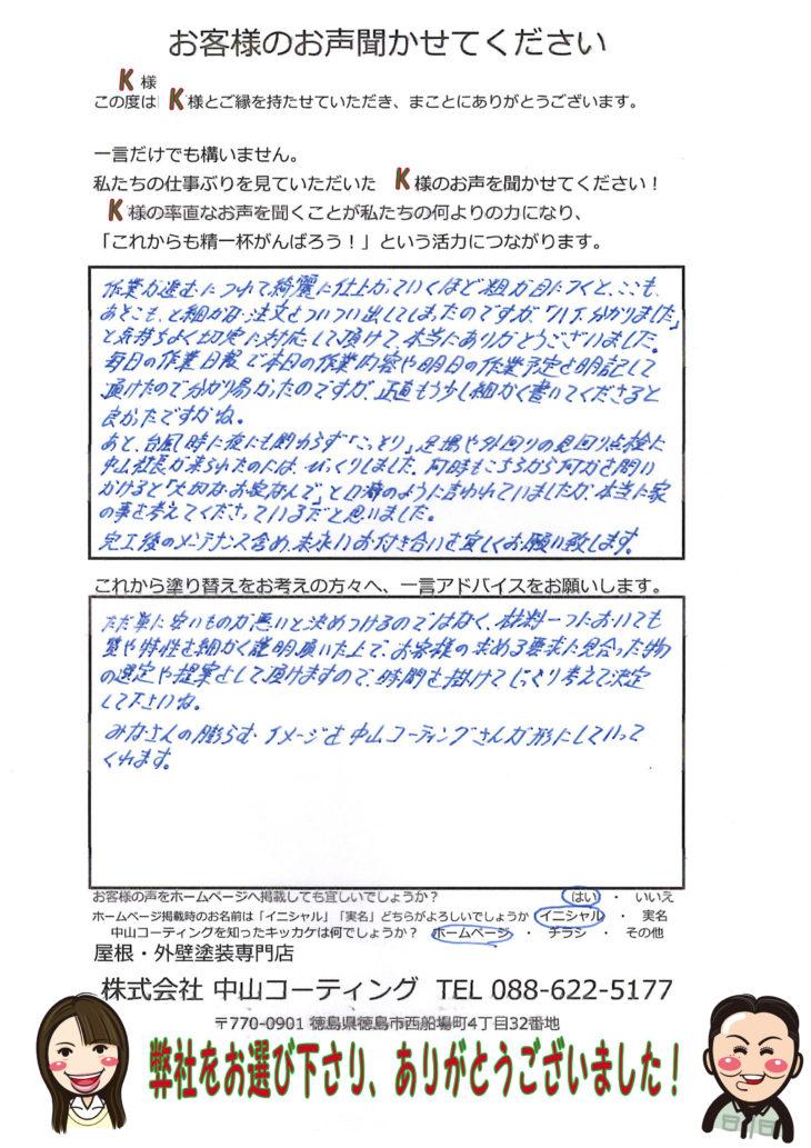 徳島県徳島市にて屋根塗装/外壁塗装を施工させて頂きましたK様の声