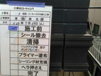 中山コーティング 幕板 リフォーム