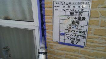 徳島県マンションアパート改修塗装 板野郡藍住町 「