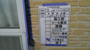 徳島県マンションアパート改修塗装 板野郡藍住町