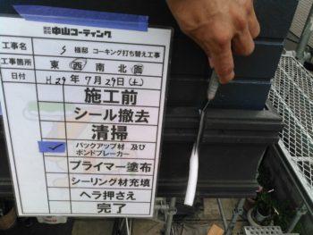 中山コーティング リフォーム 幕板