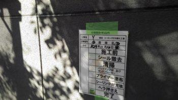 徳島県 イクシード コーキング
