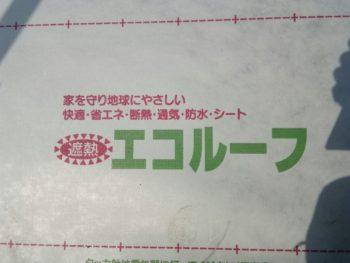 徳島県 瓦葺き替え 中山コーティング (7)