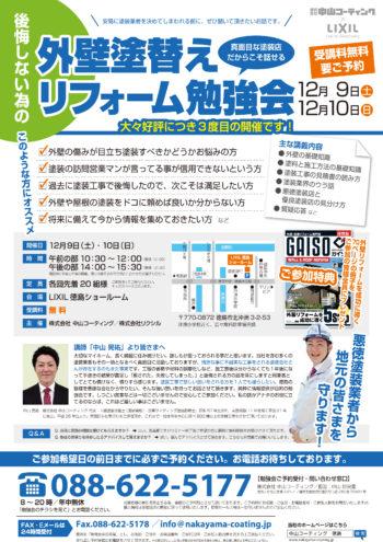徳島市 勉強会 中山コーティング
